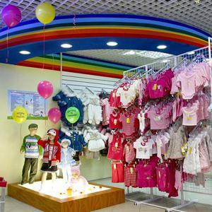 Детские магазины Куйбышево