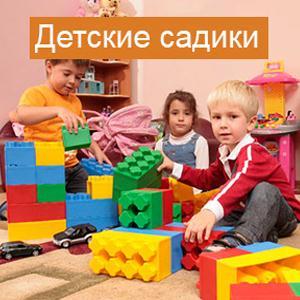 Детские сады Куйбышево