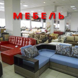Магазины мебели Куйбышево
