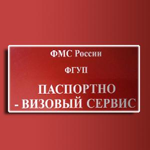 Паспортно-визовые службы Куйбышево