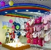 Детские магазины в Куйбышево