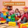 Детские сады в Куйбышево