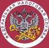 Налоговые инспекции, службы в Куйбышево