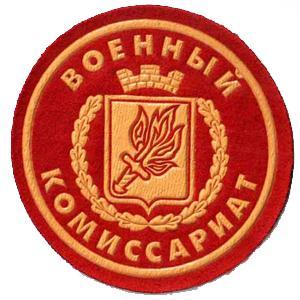 Военкоматы, комиссариаты Куйбышево